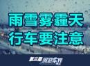 浙江车市网全新视频栏目:周游车界第三期重磅登场