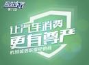 浙江车市网视频栏目:周游车界315特别节目
