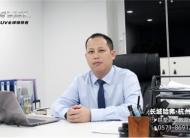 专访杭州元基哈弗总经理