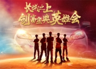 创富英雄宝典会杭州站结束