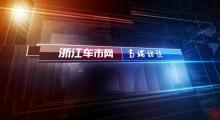 浙江车市网高端访谈:专访东风标致宁波金狮4S店销售经理梁经理