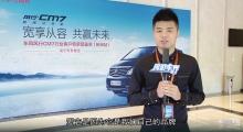 自信与品质东风风行CM7行业客户品鉴会 2015杭州速腾上市发布会