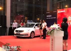 众泰Z560杭州上市抢购会圆满结束