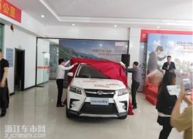 第一现场 S5新车上市发布会―杭州站
