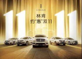 双十一+四周年庆,购车尊享多重豪华礼遇