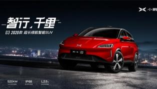 小鹏G3 2020款上市―― NEDC综合续航里程520km,售价14.38-19.68万元